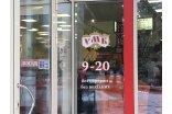 Магазин DIZI в ТЦ «Украинская мебельная компания» - Фото 2