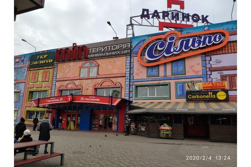 Магазин Укрізрамеблі в ТЦ «Даринок» - Фото 1