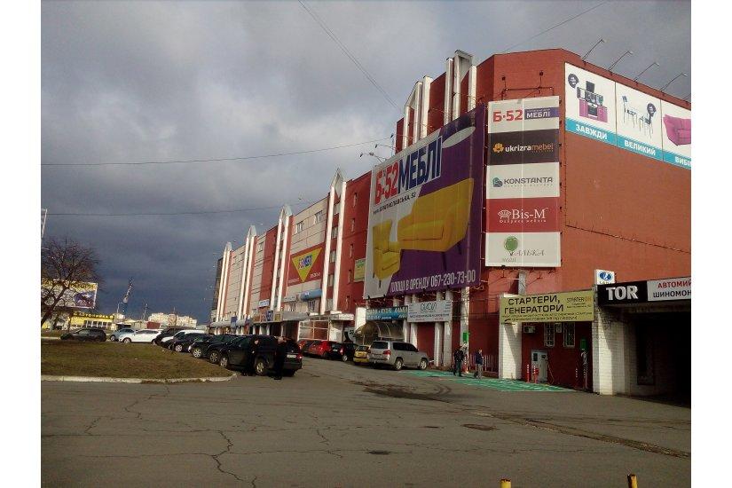 Магазин Укризрамебель в ТЦ «Б-52» - Фото 1