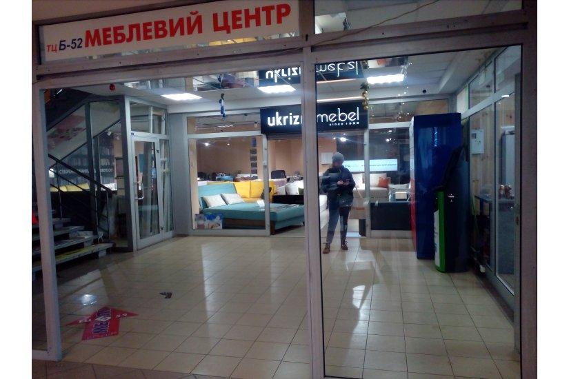 Магазин Укризрамебель в ТЦ «Б-52» - Фото 4