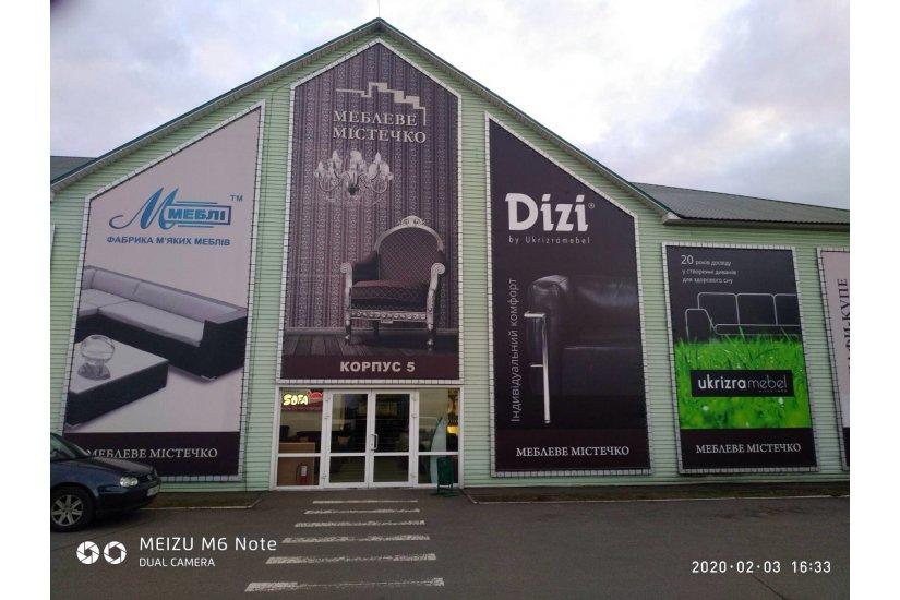 Магазин DIZI в ТЦ «Мебельный городок» - Фото 2