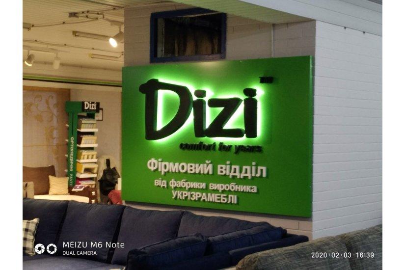 Магазин DIZI в ТЦ «Мебельный городок» - Фото 4