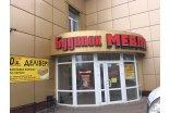 Магазин Укрізрамеблі в «Будинку Меблів» - Фото 1